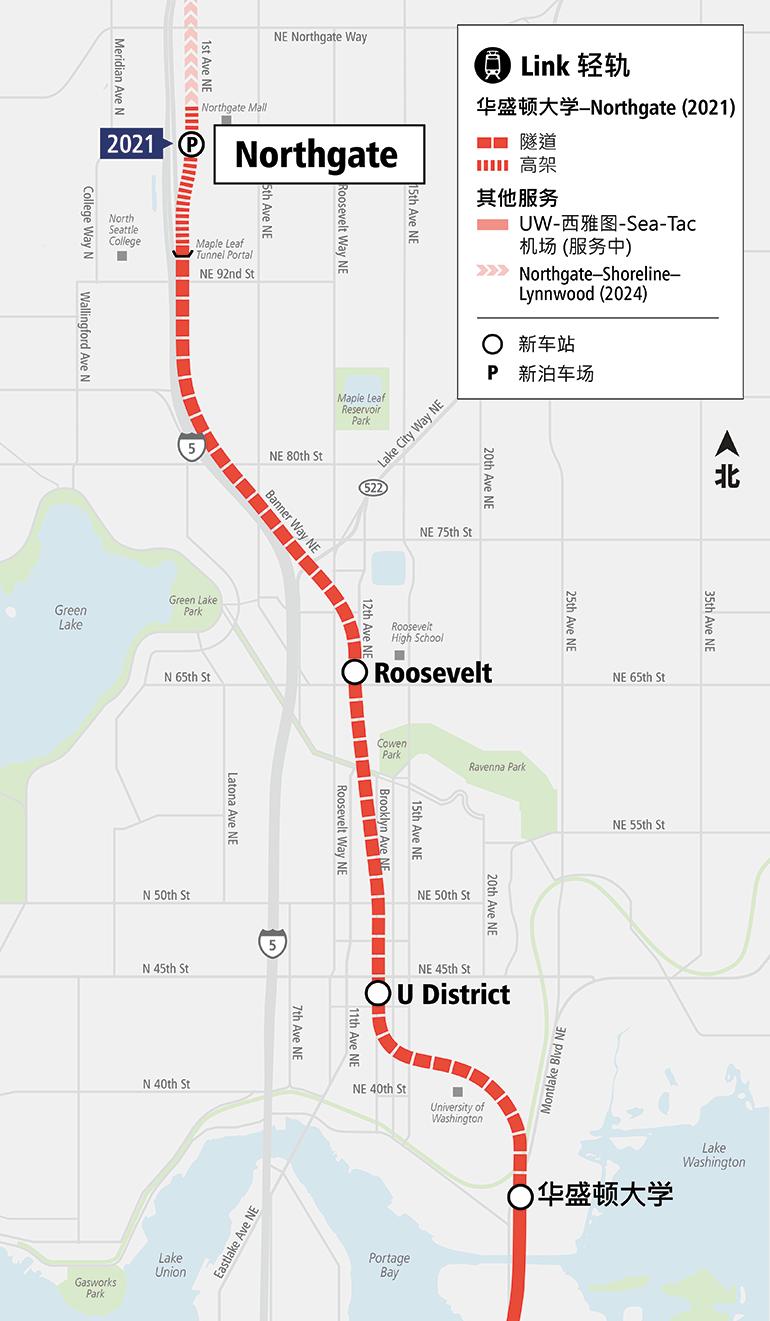 地图显示位于Northgate, Roosevelt及 U District的3个全新Link车站。这3个新车站将于2021年启用。